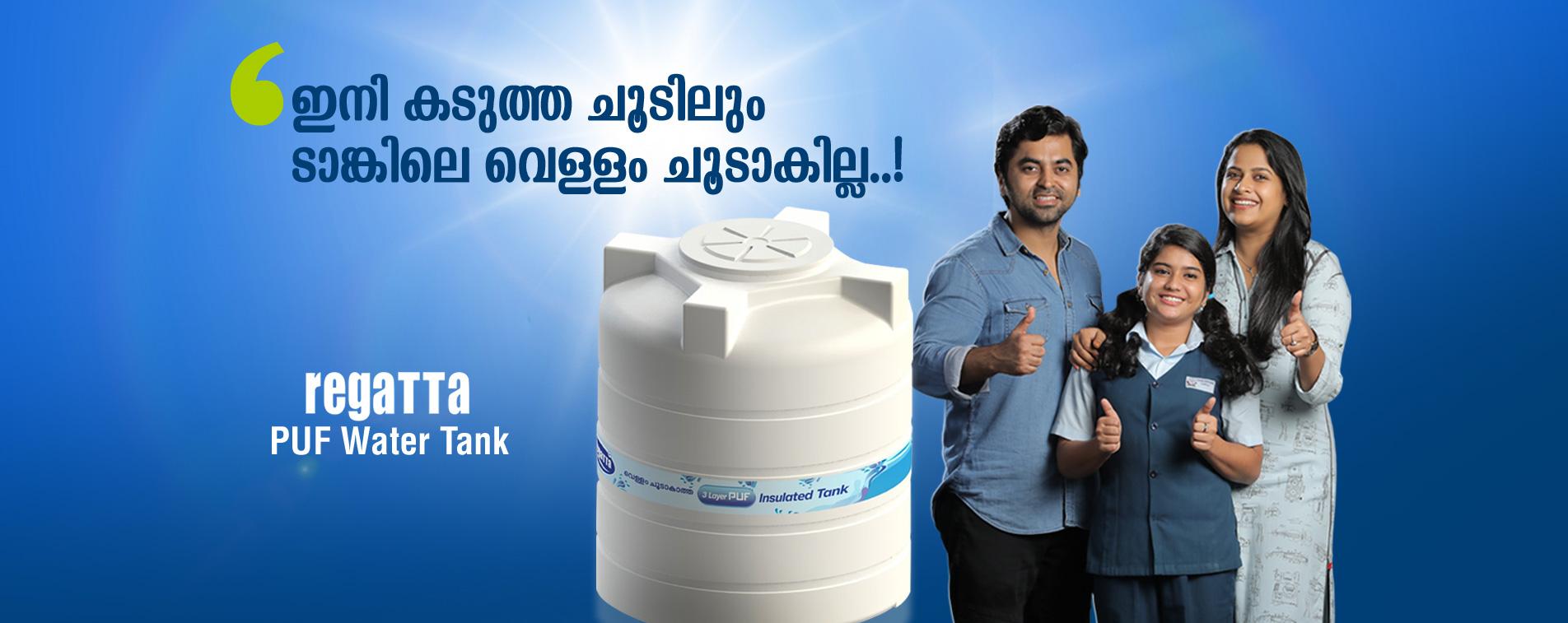 water tank manufacturer kerala